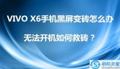 VIVO X6手机黑屏变砖怎么办,无法