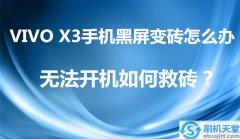 VIVO X3手机黑屏变砖怎么办,无法