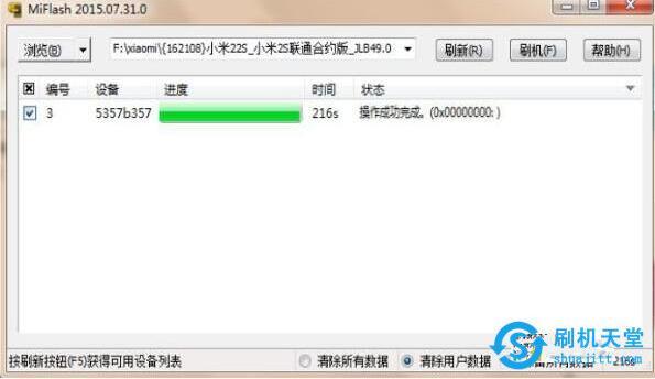 小米红米3S 3X手机刷机成功界面截图