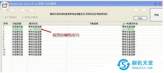 OPPO N3手机刷机界面截图