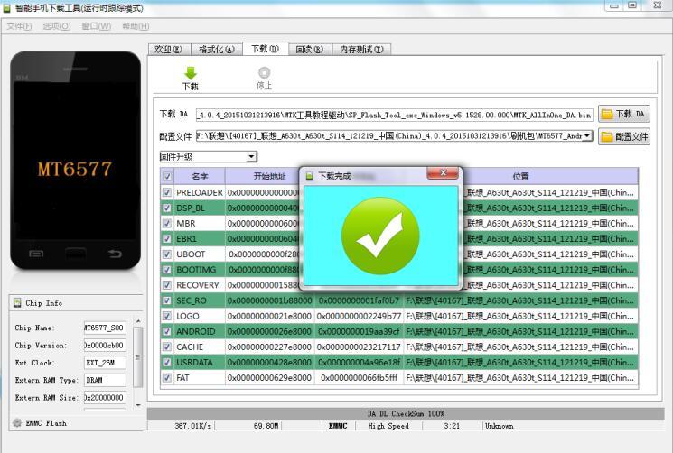 OPPO R817手机刷机界面截图