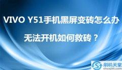 步步高VIVO Y51手机黑屏变砖怎么办,无法开机如何救砖?