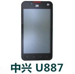 中兴U887手机官方固件ROM刷机包V1.