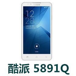酷派5891Q手机官方固件ROM刷机包4.1.026.P0 5891Q线刷包下载