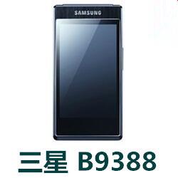三星B9388手机官方线刷固件B9388ZM