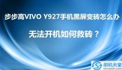步步高VIVO Y927手机黑屏变砖怎么