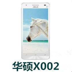 华硕X002手机官方固件ROM刷机包11.