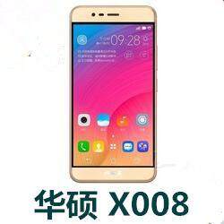 华硕X008手机官方固件ROM刷机包13.