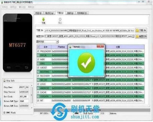 华硕X008手机刷机界面截图