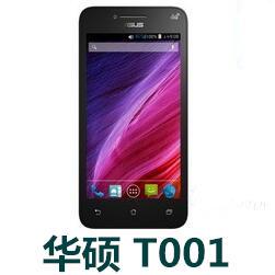 华硕T001手机官方固件ROM刷机包t00