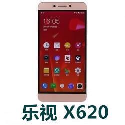 乐视X620手机官方固件ROM刷机包 安
