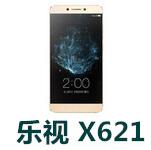 乐视X621手机官方固件ROM刷机包 安
