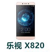 乐视X820手机官方固件ROM刷机包 安