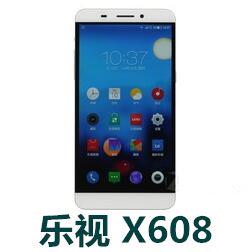 乐视 X608手机官方固件ROM刷机包
