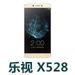 乐视X528手机官方固件ROM刷机包IJX