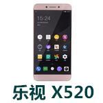 乐视X520手机官方固件ROM刷机包 乐