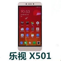 乐视X501手机官方固件ROM刷机包 乐
