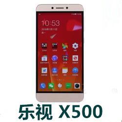 乐视X500手机官方固件ROM刷机包 乐