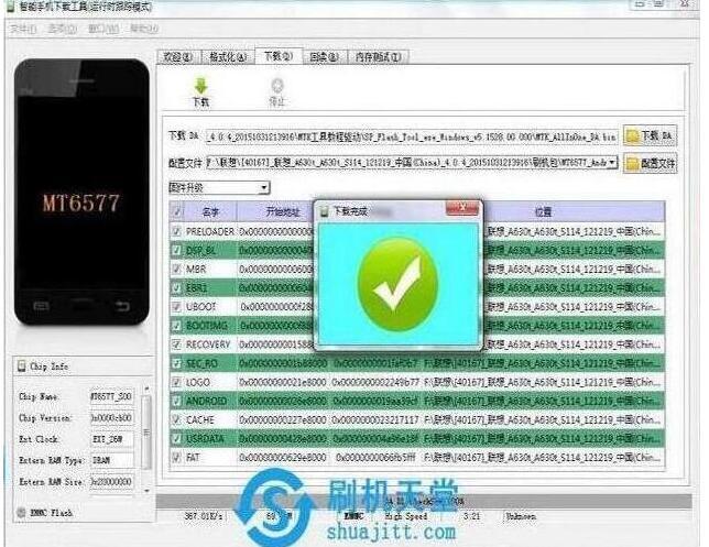 乐视X500手机刷机界面截图