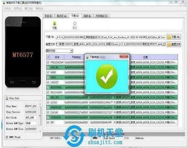 步步高VIVO S11手机刷机界面截图