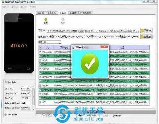 步步高VIVO S3+手机刷机界面截图