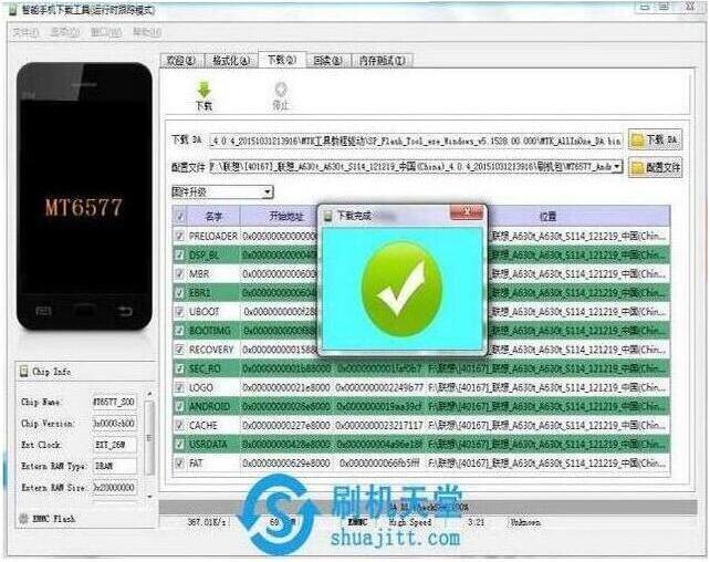 步步高VIVO Y20T手机刷机界面截图