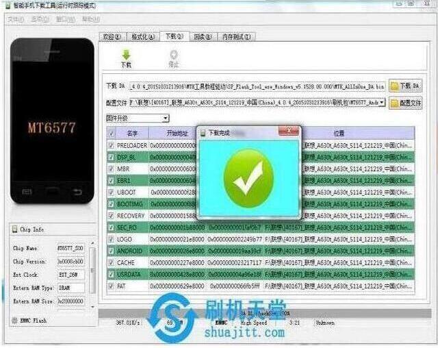 步步高VIVO Y23L手机刷机界面截图