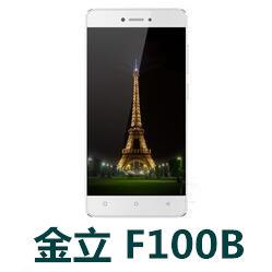 金立F100B 手机官方固件ROM刷机包G