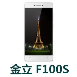 金立F100S 手机官方固件ROM刷机包