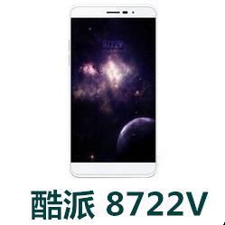 酷派8722V手机官方固件ROM刷机包5.