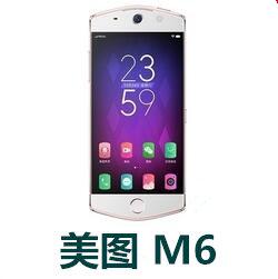 美图M6手机官方固件ROM刷机包05_V0