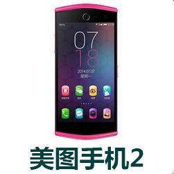 美图手机2官方固件ROM刷机包MK260_