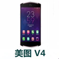 美图V4手机官方固件ROM刷机包05_V0