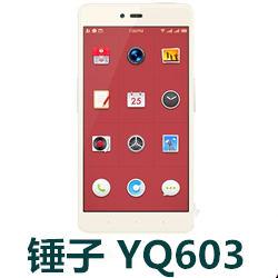 锤子坚果YQ603 手机官方固件ROM刷