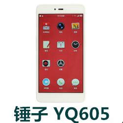 锤子坚果YQ605 手机官方固件ROM刷机包V2.5.3 YQ605线刷包下载