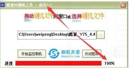 酷派Y80D手机官方固件ROM刷机包4 4 032 P0 150401 Y80D线刷包_刷机天堂