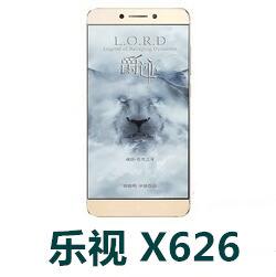 乐视X626手机官方固件ROM刷机包 乐S3 X626线