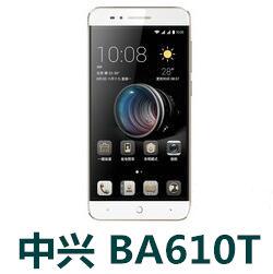 中兴BA610T手机官方固件ROM刷机包V