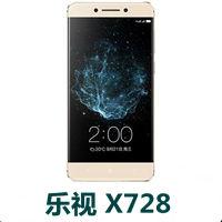 乐视X728手机官方固件ROM刷机包 乐Pro3 X728