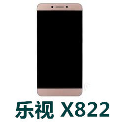 乐视X822手机官方固件ROM刷机包 乐Max2 Pro X