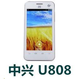 中兴U808手机官方固件ROM刷机包V1.