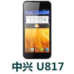 中兴U817手机官方固件ROM刷机包V1.