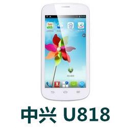 中兴U818手机官方固件ROM刷机包V1.