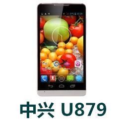 中兴U879手机官方固件ROM刷机包V1.