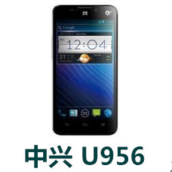 中兴U956手机官方固件ROM刷机包V1.