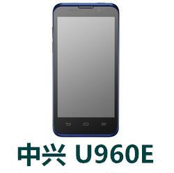 中兴U960E手机官方固件ROM刷机包V1.0.0B04 U960e线刷包下载