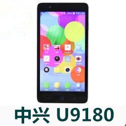 中兴V5 U9180手机官方固件ROM刷机