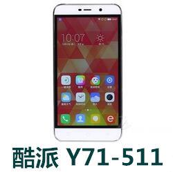 酷派Y71-511手机官方固件ROM刷机包