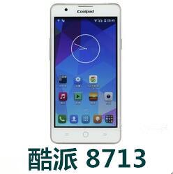 酷派8713手机官方固件ROM刷机包4.4