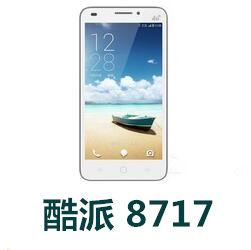酷派8717手机官方固件ROM刷机包KTU